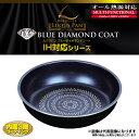 【パール金属】ルクスパン ブルーダイヤモンドコートIH対応フライパン20cm(HB-2434)