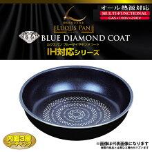 【パール金属】ルクスパンブルーダイヤモンドコートIH対応フライパン20cm(HB-2434)