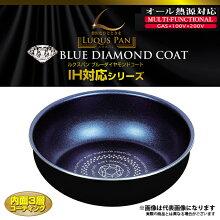 【パール金属】ルクスパンブルーダイヤモンドコートIH対応深型フライパン24cm(HB-2436)