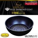 【パール金属】ルクスパン ブルーダイヤモンドコートIH対応深型フライパン26cm(HB-2438)