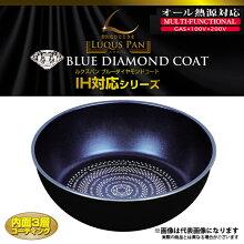 【パール金属】ルクスパンブルーダイヤモンドコートIH対応深型フライパン26cm(HB-2438)