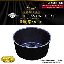 【パール金属】ルクスパンブルーダイヤモンドコートIH対応マルチポット16cm(HB-2440)
