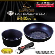【パール金属】ルクスパンブルーダイヤモンドコートIH対応クックウェア3点セット(HB-2443)