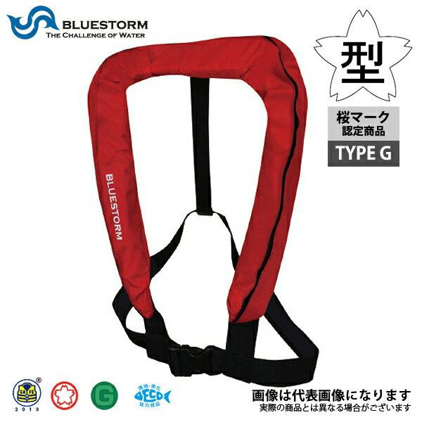 【高階救命器具】ブルーストーム(BLUESTORM) 自動膨張式 ライフジャケット BSJ-8120 レッド