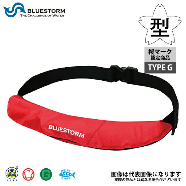 【高階救命器具】ブルーストーム(BLUESTORM) 自動膨張式 ライフジャケット BSJ-9120 レッド ウエストベルトタイプ