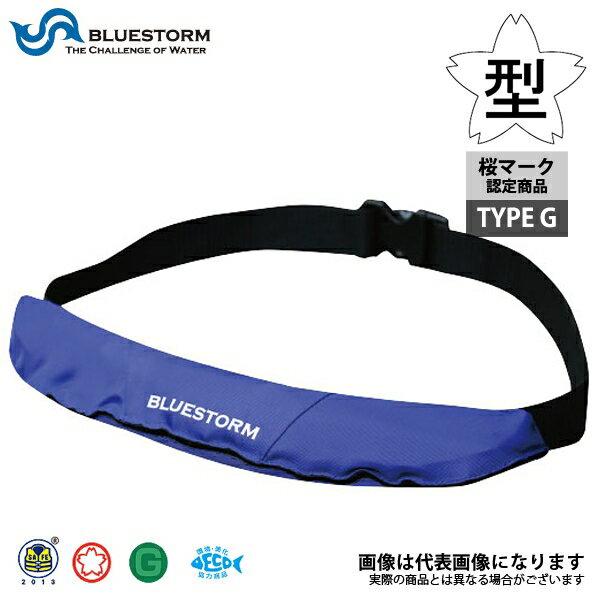 【高階救命器具】ブルーストーム(BLUESTORM) 自動膨張式 ライフジャケット BSJ-9120 ブルー ウエストベルトタイプ