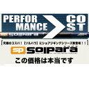 【メジャークラフト】ソルパラ [ ショアジギング モデル ] SPS-1002H