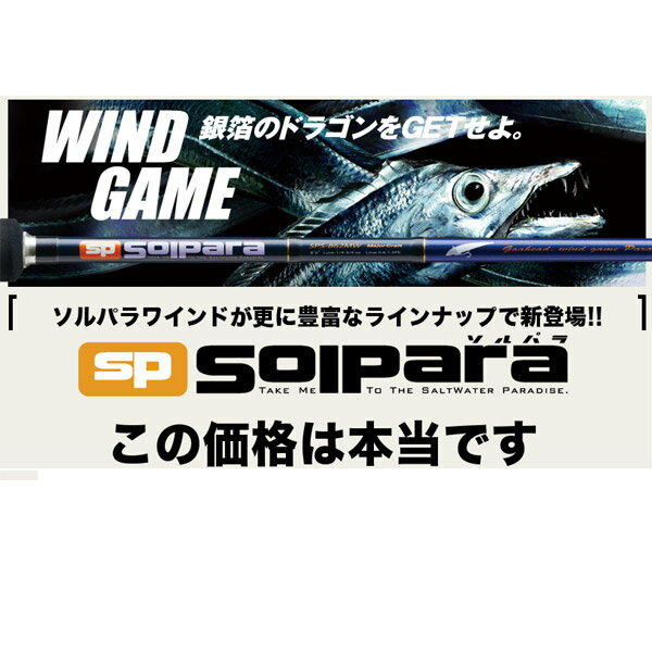 【メジャークラフト】ソルパラ [ ワインド モデル ] SPS-832MLW