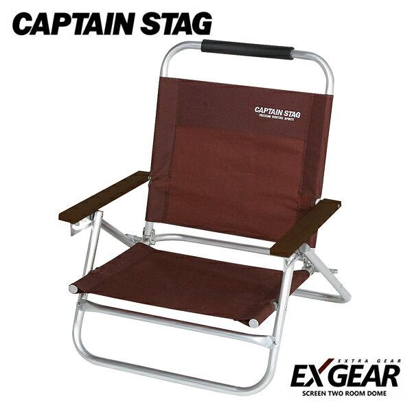 【キャプテンスタッグ】エクスギア ロースタイル リクライニングチェア ブラウン(UC-1502)アウトドア チェア キャプテンスタッグ リクライニングチェア