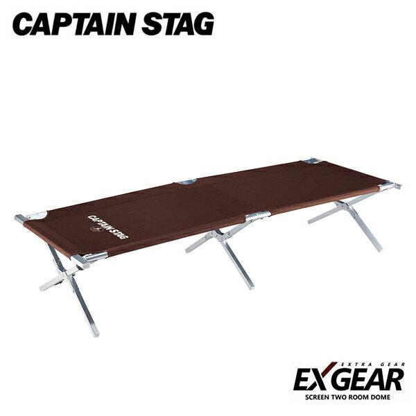 【キャプテンスタッグ】エクスギア アルミGIキャンピングベッド 【在庫限定大特価】(UB-2001)キャンプ用ベッド アウトドアベッド キャプテンスタッグ ベッド