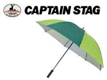 【キャプテンスタッグ】スポーツ観戦用UV仕様パラソルライムグリーン×ダークグリーン