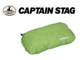 【キャプテンスタッグ】インフレーティングピロー グリーン(UB-3017)キャプテンスタッグ CAPTAIN STAG キャンプ用品 アウトドア用品