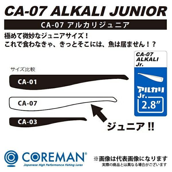 【コアマン】アルカリジュニア CA-07