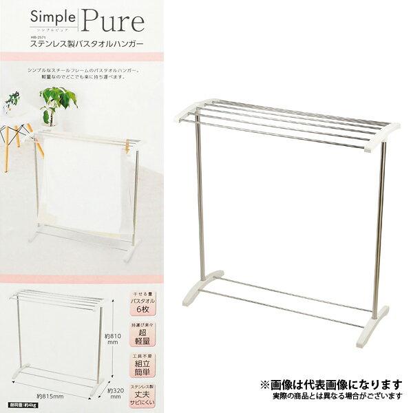 【パール金属】シンプルピュア ステンレス製バスタオルハンガー(HB-2571)