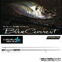 【ヤマガブランクス】ブルーカレント [ BLUE CURRENT ] 82Fナノ