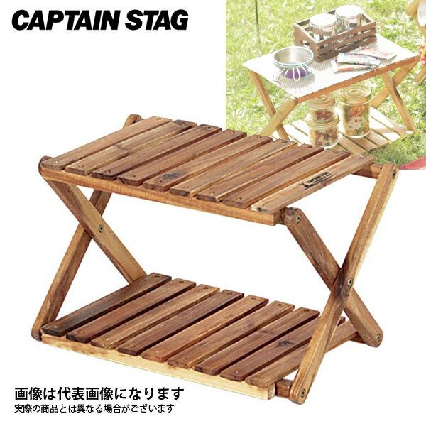 【キャプテンスタッグ】CSクラシックス 木製2段ラック<460>(UP-2503)アウトドア テーブル キャンプ テーブル