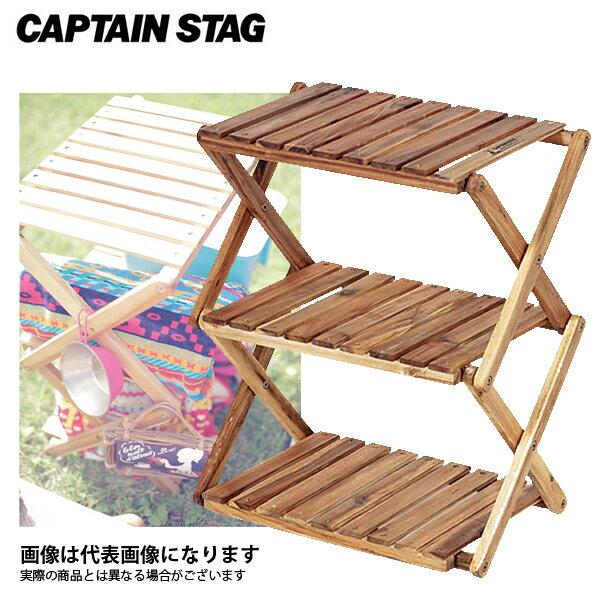 【キャプテンスタッグ】CSクラシックス 木製3段ラック<460>(UP-2504)アウトドア テーブル キャンプ テーブル
