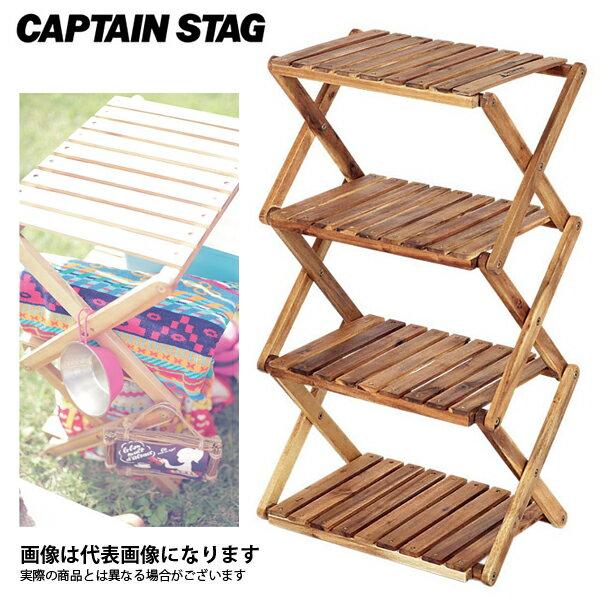 【キャプテンスタッグ】CSクラシックス 木製4段ラック<460> 【在庫限定大特価】(UP-2505)アウトドアテーブル キャンプテーブル キャプテンスタッグ テーブル