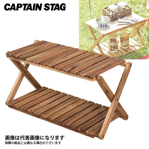 【キャプテンスタッグ】CSクラシックス 木製2段ラック<600>(UP-2542)アウトドア テーブル キャンプ テーブル