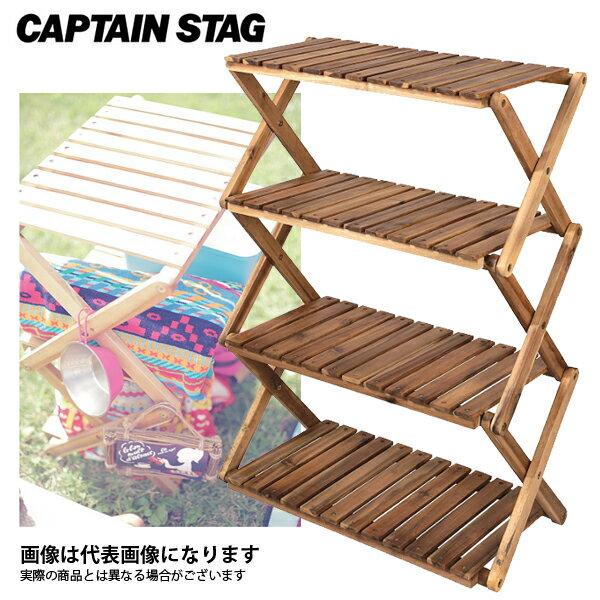 【キャプテンスタッグ】CSクラシックス 木製4段ラック<600> 【在庫限定大特価】(UP-2544)アウトドアテーブル キャンプテーブル キャプテンスタッグ テーブル