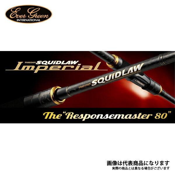 【エバーグリーン】NEW スキッドロウ インペリアル NIMS-80ULST [ レスポンスマスター80 ]