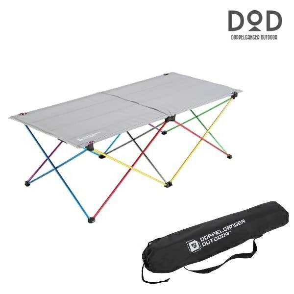 【DOD】ウルトラライトパーティーテーブル レインボー(TB5-440)アウトドアテーブル キャンプテーブル ドッペルギャンガー テーブル
