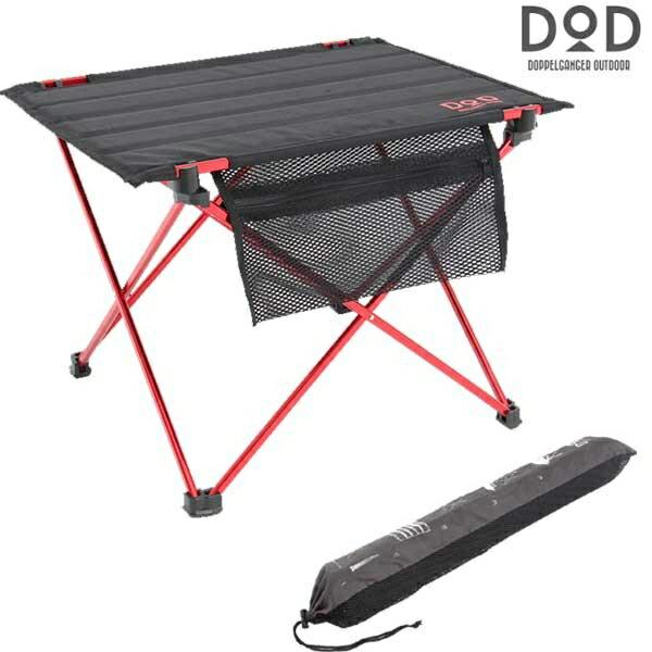 【DOD】ライダーズテーブル(TB1-461)アウトドアテーブル キャンプテーブル ドッペルギャンガー テーブル