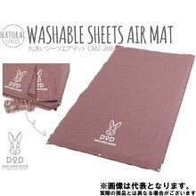 【ドッペルギャンガー】丸洗いシーツエアマット(CM2-268)