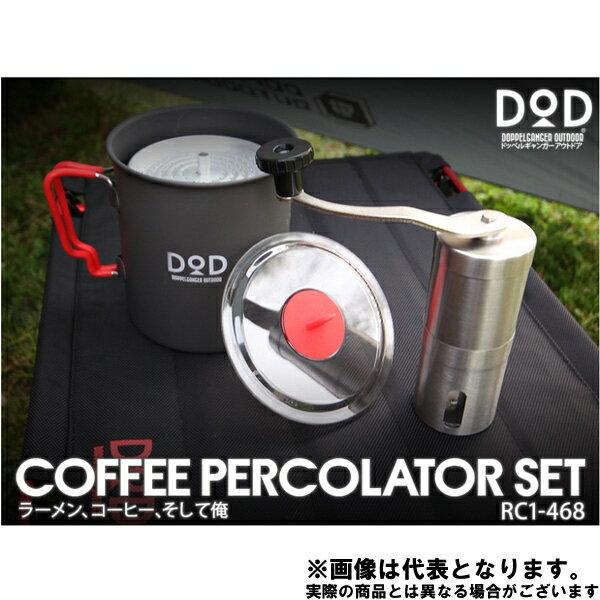 【DOD】ラーメン、コーヒー、そして俺(RC1-468)ドッペルギャンガー