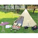 【DOD】◆ビッグワンポールテント ナチュラルカラー(T8-200T)テント ドッペルギャンガー テント キャンプ