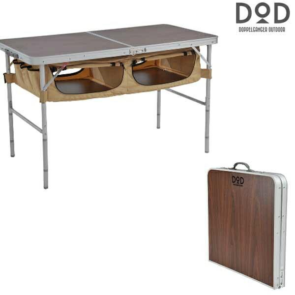 【DOD】ストレージアウトドアテーブル ブラウン/ベージュ(TB5-110T)アウトドアテーブル キャンプテーブル ドッペルギャンガー テーブル