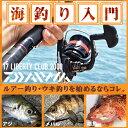 【ダイワ】17 リバティクラブ 2000