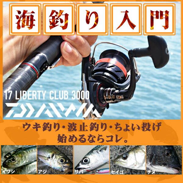 ダイワ リール 17 リバティクラブ 3000初心者オススメ 最初の1台として 定番 DAIWA ダイワ 釣り フィッシング 釣具 釣り用品