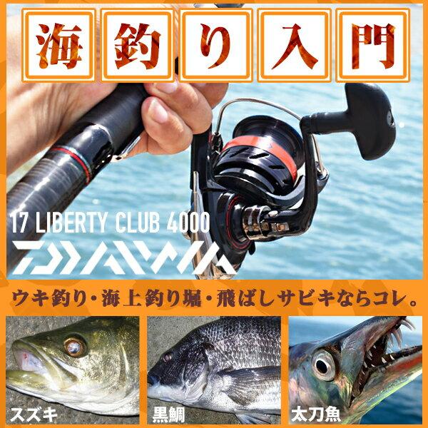 ダイワ リール 17 リバティクラブ 4000初心者オススメ 最初の1台として 定番 DAIWA ダイワ 釣り フィッシング 釣具 釣り用品
