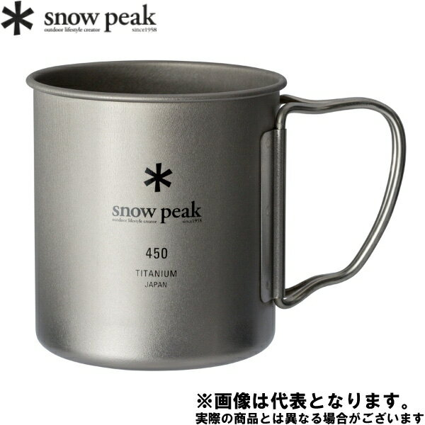 【スノーピーク】チタンシングルマグ 450(MG-143)