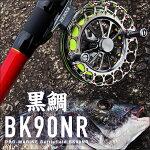 【プロマリン】バトルフィールド黒鯛BK90NR