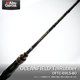 オーシャンフィールド タイラバ OFTC-69LS-80 アブ ガルシア 大型便 鯛カブラ