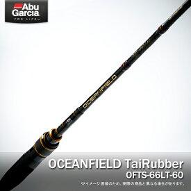 オーシャンフィールド タイラバ OFTS-66LT-60 アブ ガルシア 大型便 鯛カブラ