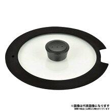 【パール金属】ルクスパン20cm用ガラス蓋(HB-3587)