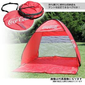 コカコーラ ワンタッチテント コカ・コーラ クイックテント 簡単テント ビーチテント アウトドア CC-K1801 ドウシシャ