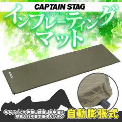 【キャプテンスタッグ】インフレーティングマットシングル(UB-3005)キャンプマットインフレータブルマット
