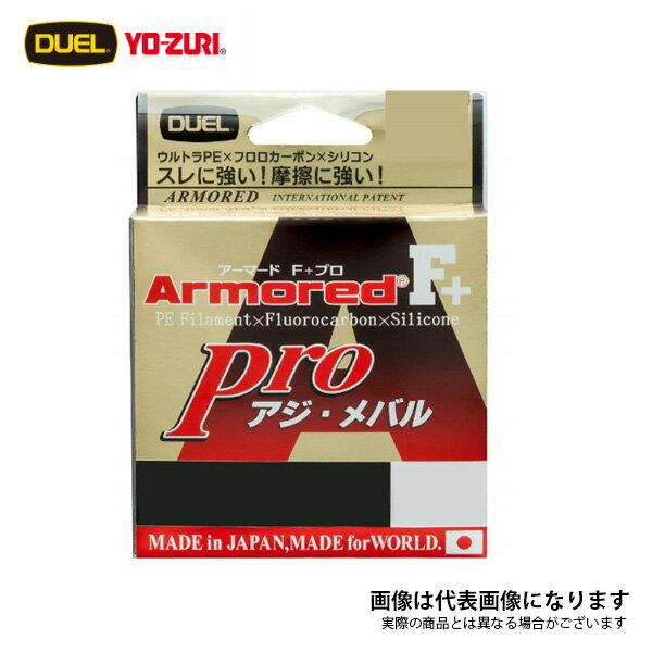 アーマードF+Pro アジ・メバル 150m 0.3号 デュエル PEライン 0.3号