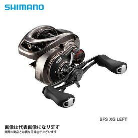 【シマノ】17 スコーピオン BFS XG(右ハンドル仕様) 釣り フィッシング