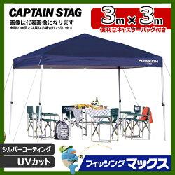 【キャプテンスタッグ】クイックシェード300UV−Sバッグ付ネイビー(M-3281)