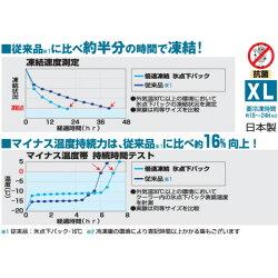 【ロゴス】倍速凍結氷点下パックXL(81660640)