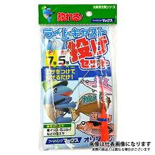 【フィッシングマックスオリジナル】MAXライトキャスト投げセット(仕掛け2セット・オモリ1個入リ)7−5