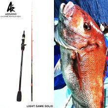 【アズーロ】ライトゲームソリッドマダイ175タイラバ鯛ラバ鯛サビキ鯛ロッドベイトモデル