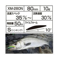 エクスセンスサイレントアサシン狂鱗80SAR-CキョウリンボラXM-280N011シマノ