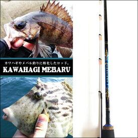 BM カワハギメバル 150 ブルーマーレ 船竿 カワハギ メバル 釣り 竿