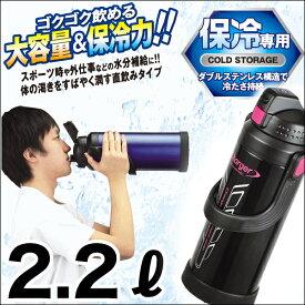 【在庫処分特価】 チャージャースポルトジャグ 2200ml ブラック 水筒 子供 魔法瓶 スポーツ 水筒 男の子 用 HB-3750 ドウシシャ